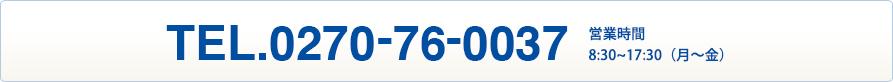 Tel:0270-76-0037 営業時間 8:30~17:30(月〜金)