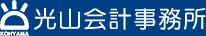 光山会計事務所