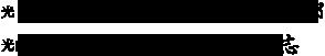 光山会計事務所 所長 光山 喜一郎/光山武志税理士事務所 所長 光山 武志